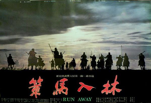馬如風在電影「策馬入林」裡飾演土匪何南,演技精湛,入圍第30屆亞太影展的最佳男主