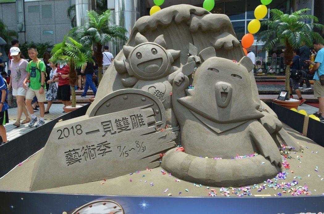 生動有趣的城市沙雕樂園,以觀光局吉祥物喔熊、遠東百貨的太陽寶寶為主角,整體形塑親...