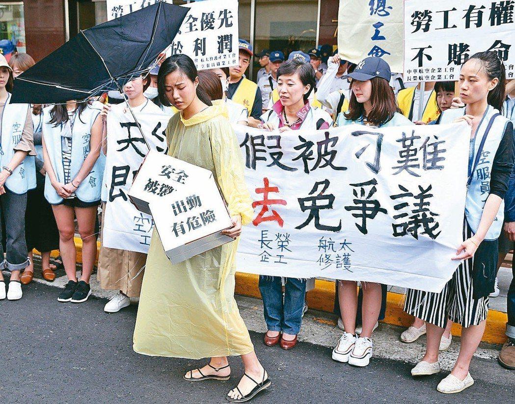 中華與長榮航空公司空姐等多個航空工會代表以颱風天出勤的行動劇,呼籲政府積極推動天...