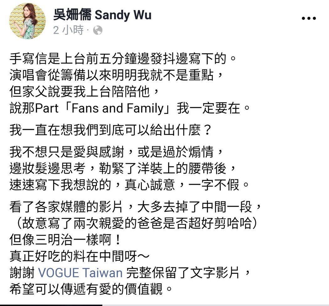 圖/擷自Sandy臉書