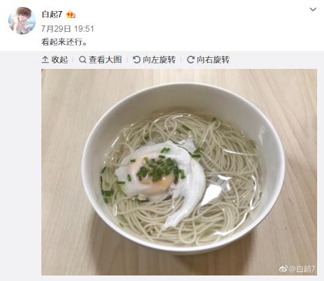 在生日,白起發了微博吃了長壽麵。