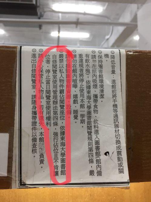 許多圖書館都有明文規範不能用私人物品長時間佔位。 圖片來源/ Dcard