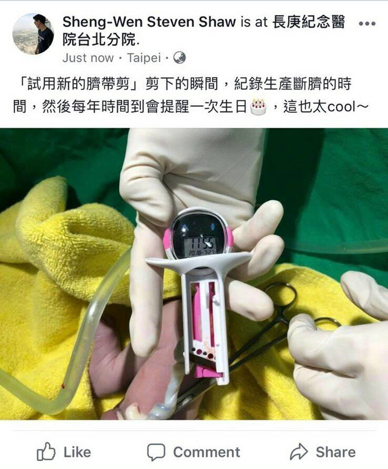 長庚醫院引進新創一次性使用的「智慧斷臍醫療器材」,簡化母嬰斷臍過程,避免臍帶出血...