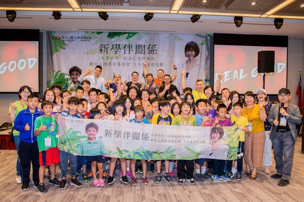 新光人壽慈善基金會昨舉辦 「新學伴關係2.0-大小筆友計畫」暑期音樂活動。圖/...