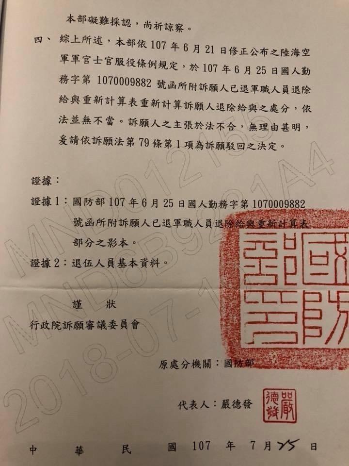 國民黨黃國園黨部主委、退役少將于北辰,今在臉書以「冰冷的公文」為題貼文,將他收獲...