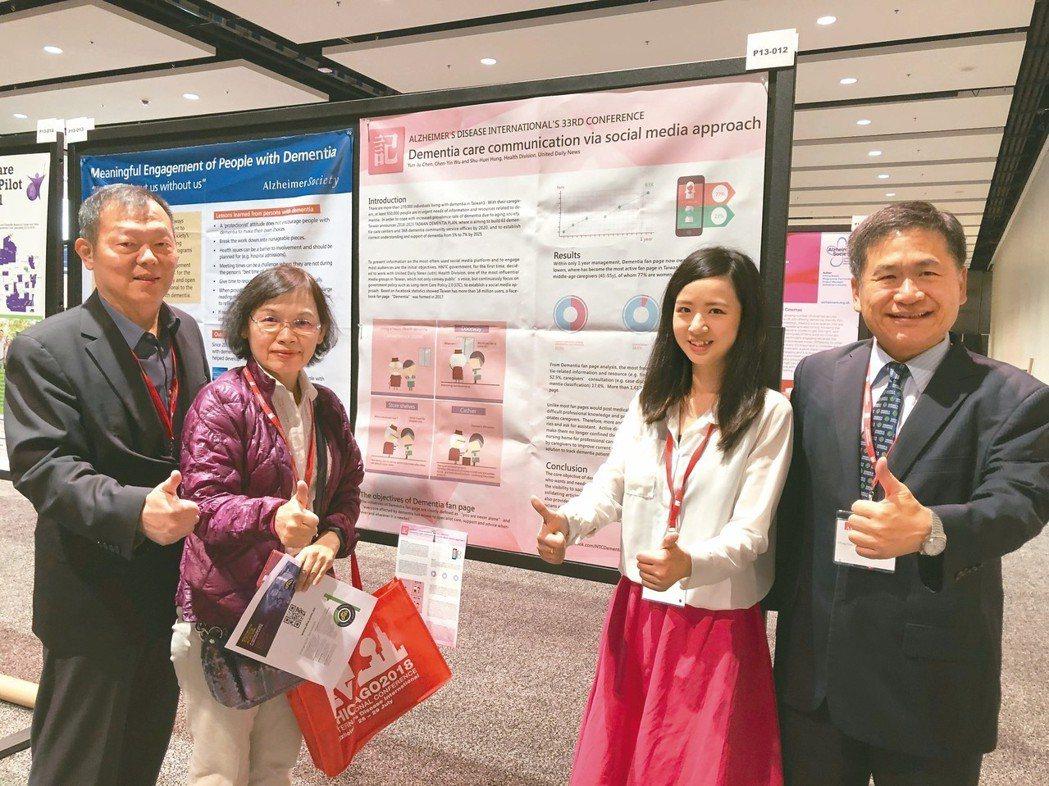 「失智・時空記憶的旅人」社群平台於ADI年會中發表,左起為新北市衛生局長林奇宏、...