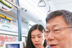 回響╱柯文哲:客運3個約定 響應公車溫柔革命