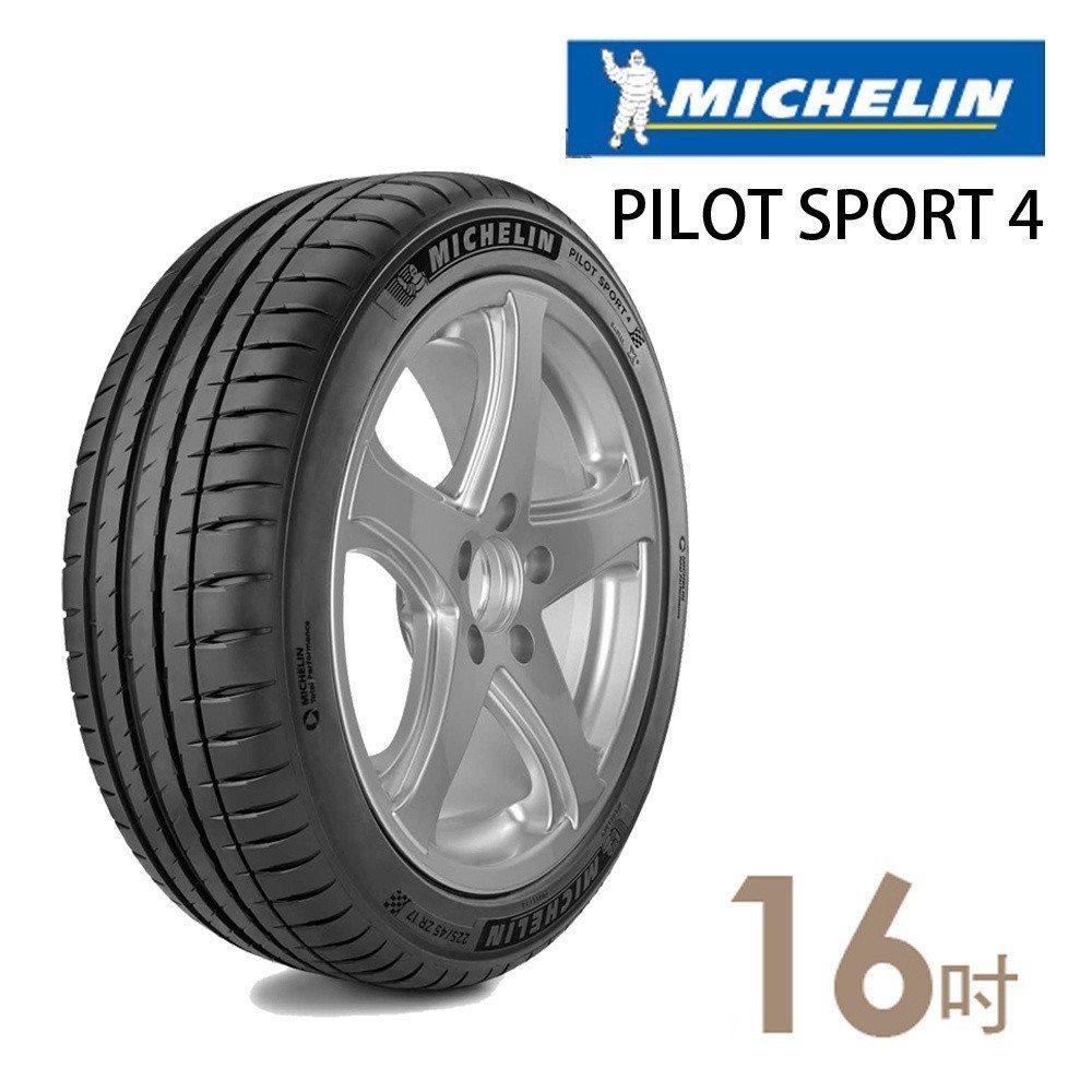 PILOT SPORT 4運動性能輪胎送專業安裝。 圖由廠商提供
