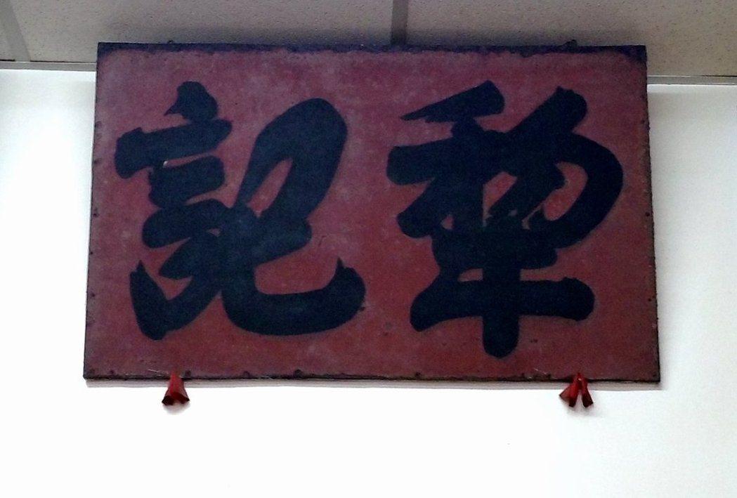「犂記」兩字店招,是從開店傳承迄今,已有125年歷史。  社口犂記餅店本舖/提供