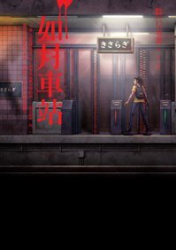 書名:《都市傳說12(第一部完):如月車站》作者:笭菁出版社:奇幻基地/...