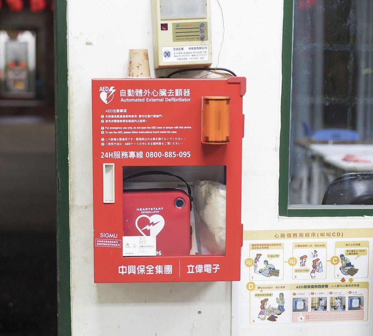 源埤里社區活動中心的AED,是賜懋洋傘公司3年前捐贈的。 圖/中保 提供