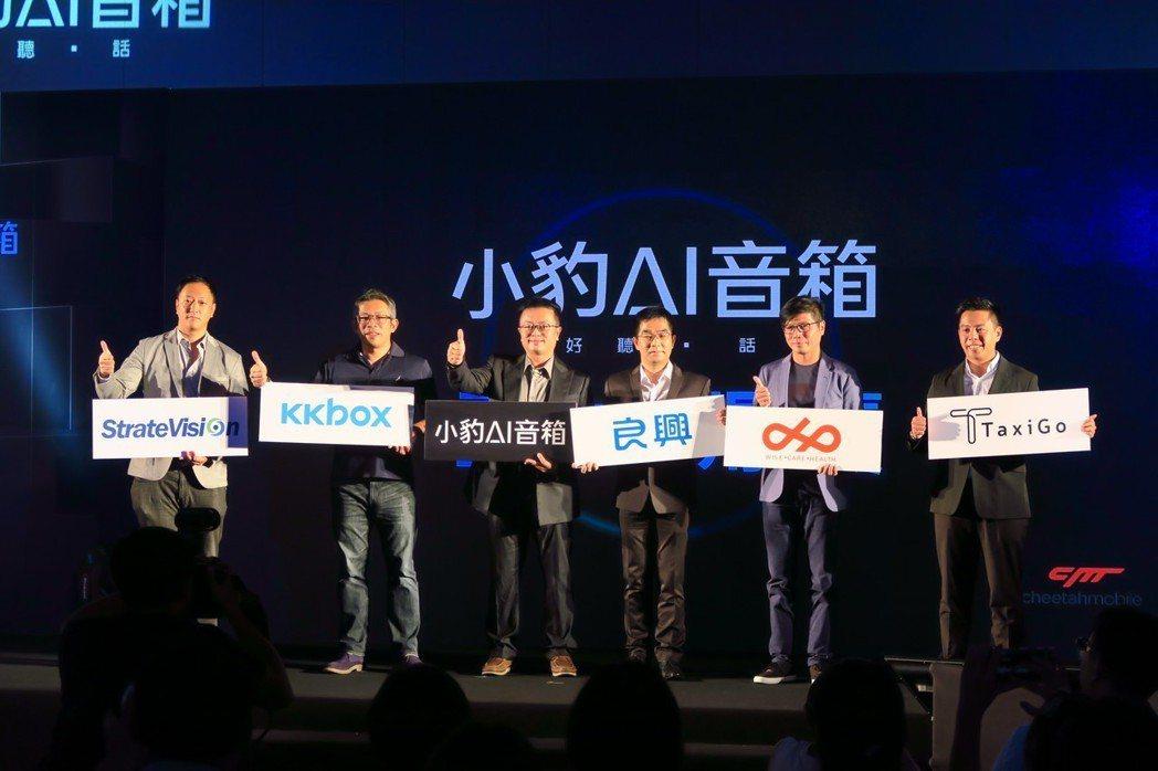 小豹AI音箱上市獲各界重量業者站台支持。 彭子豪/攝影