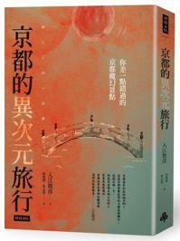 《京都的異次元旅行:你差一點錯過的京都魔幻景點》書影。時報文化提供