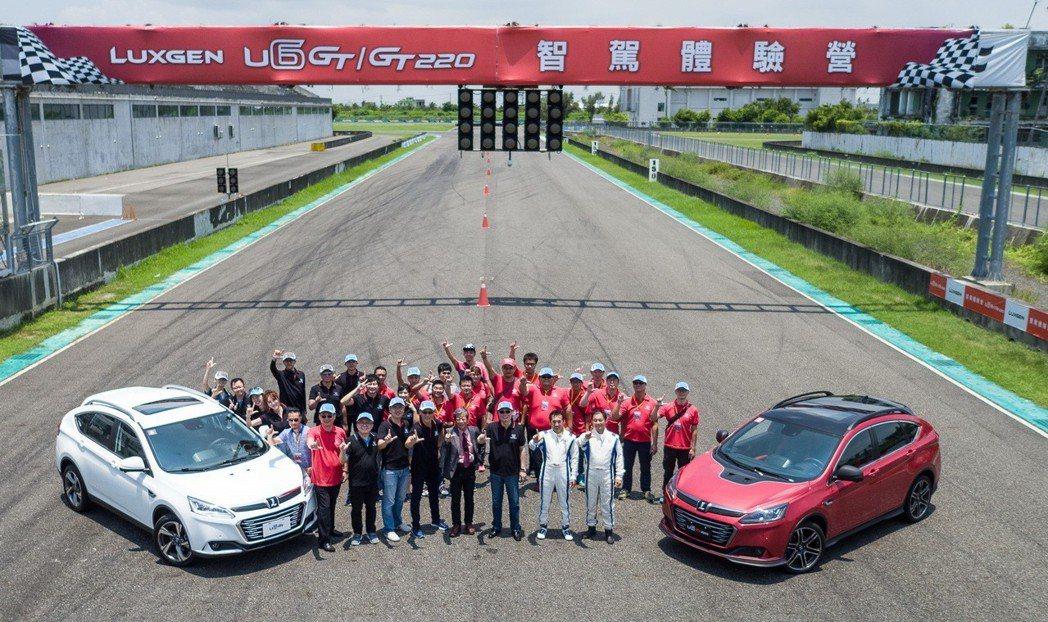LUXGEN邀請車主來到屏東大鵬灣國際賽車場一同參與「U6 GT/GT220智駕...