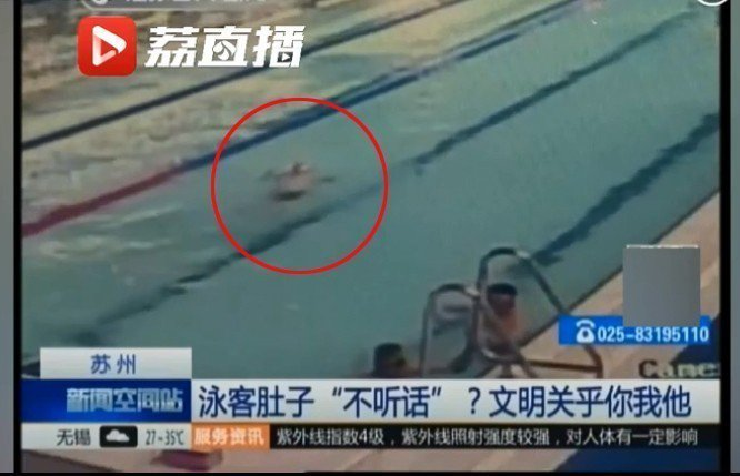 老伯竟然邊游泳邊大號,嚇得其他同池泳客驚恐逃離。圖擷自江蘇公共新聞