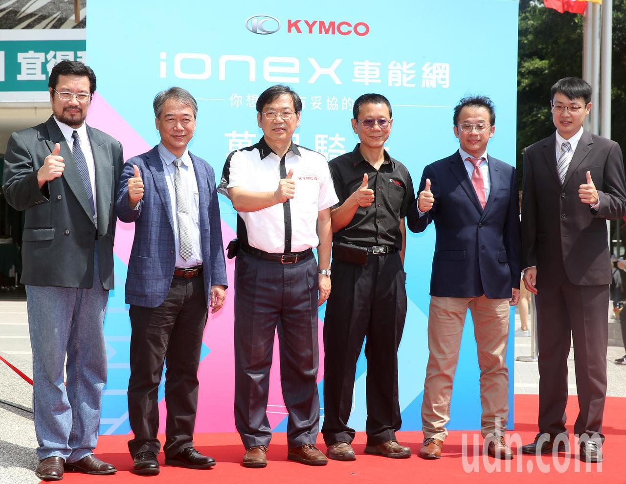 「2018 KYMCO Ionex 車能網新車預購方案說明會」上午舉行,光陽工業...