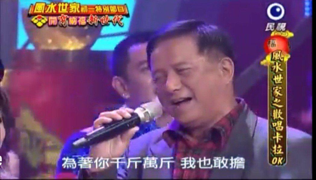 馬如風生前唯一一次開唱。圖/摘自youtube