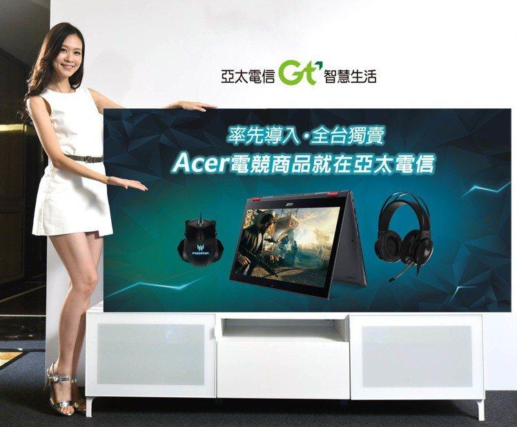 瞄準eSport商機,亞太電信率先引進Acer電競筆電及周邊商品。圖/亞太電信提...