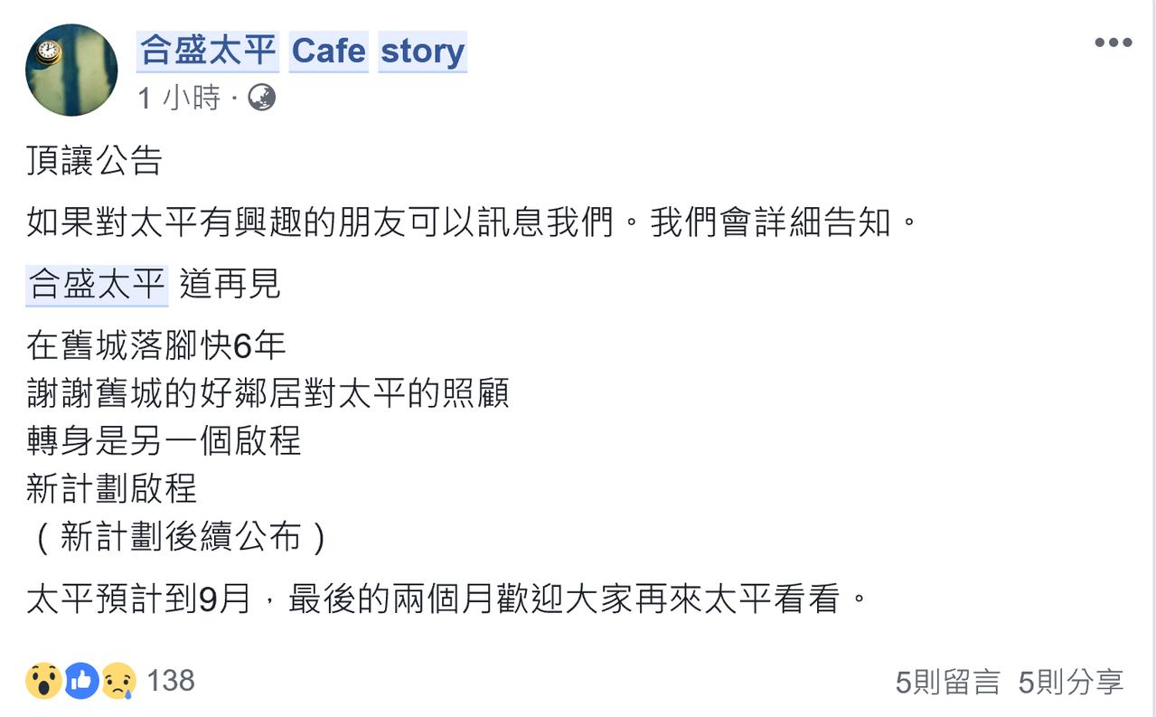 合盛太平Cafe story在官方臉書貼出「頂讓公告」。圖/翻攝自臉書