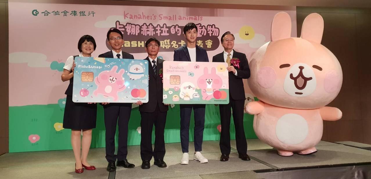 合庫這次發行的「卡娜赫拉的小動物」icash聯名卡,找來自家的運動明星江宏傑擔任...