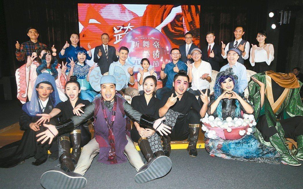 新舞臺藝術節啟動儀式昨天舉行,中國信託文教基金會董事長馮寄台(後排左三)與表演團...