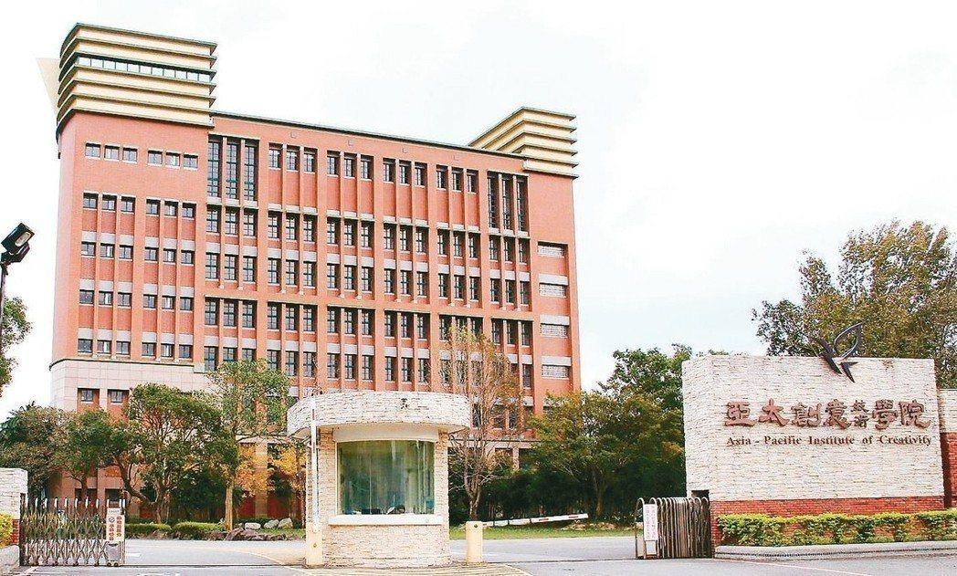 亞太創意技術學院。 圖/聯合報系資料照片