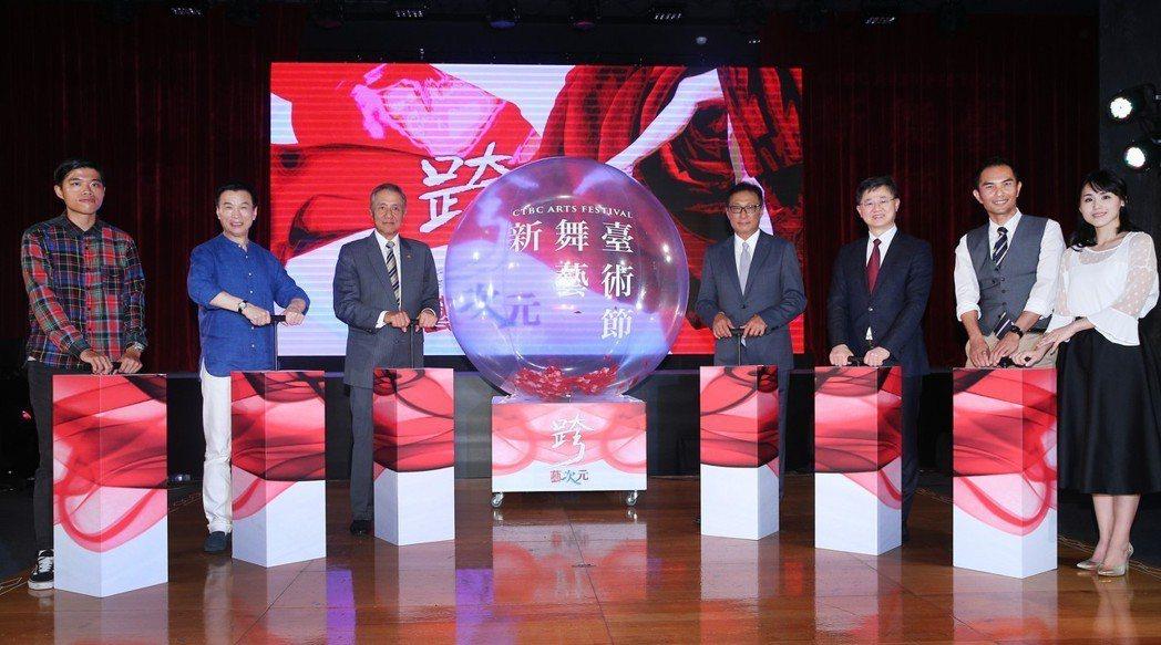 新舞臺藝術節記者會昨天舉行,中國信託文教基金會董事長馮寄台(左三)與表演團體代表...