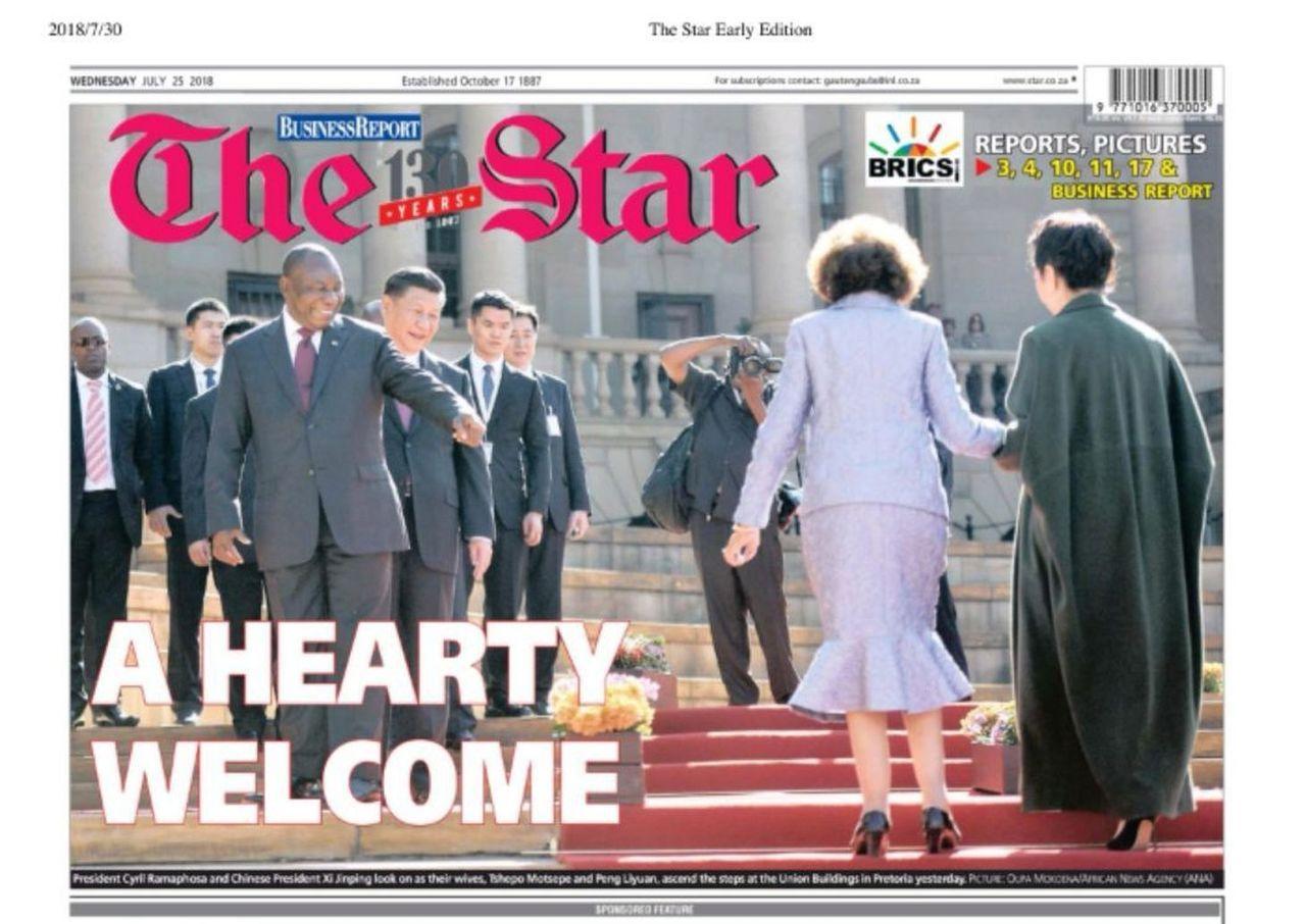 南非報紙上的這張照片,是南非記者在歡迎儀式上抓拍的。(取材自「隨媛札記」)