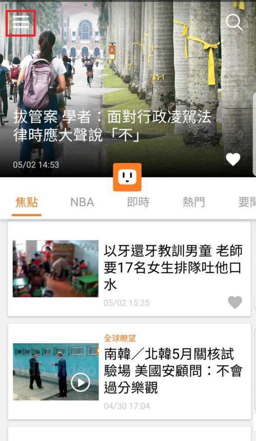 下載udn News App後,點選左上方「選單」,即可參加「爸氣十足!貼圖客製...