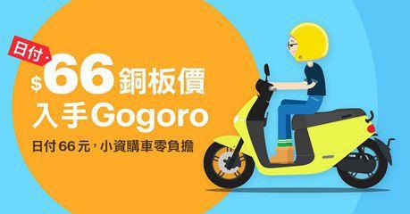 回應光陽電動機車方案!Gogoro推日付66元超低購車優惠