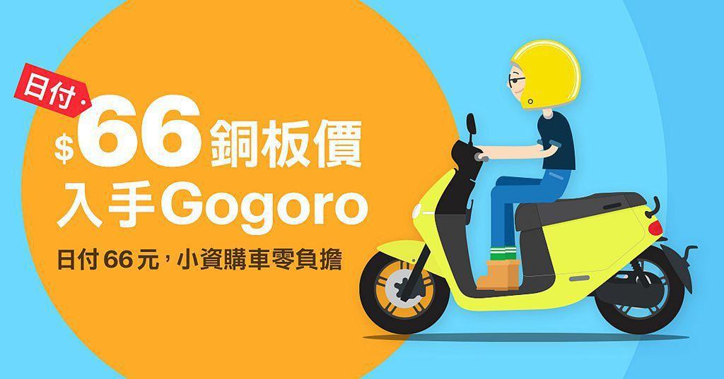 因應日前光陽機車的自用電池月初99元首購優惠,Gogoro也馬上推出日付66元的超低購車優惠。 圖/Gogoro提供