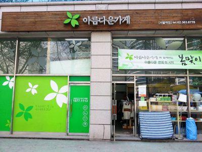 美麗商店不僅在韓國經營,還將據點拓展到海外,開闢「公平貿易」通路。圖/維基百科
