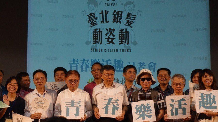 台北市政府觀光傳播局1日,邀請台北市長柯文哲、72歲旅遊達人戴勝通、82歲極地攝...