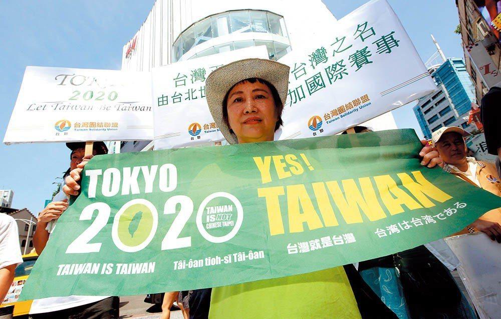 台灣正推動東奧正名公投,遭中國反制。 攝影/郭晉瑋