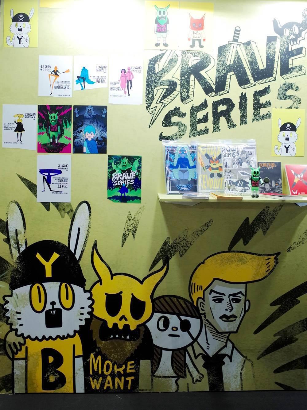 黃色書刊潮流感漫畫風格充滿幽默創意。(圖/文 聯合數位文創提供)