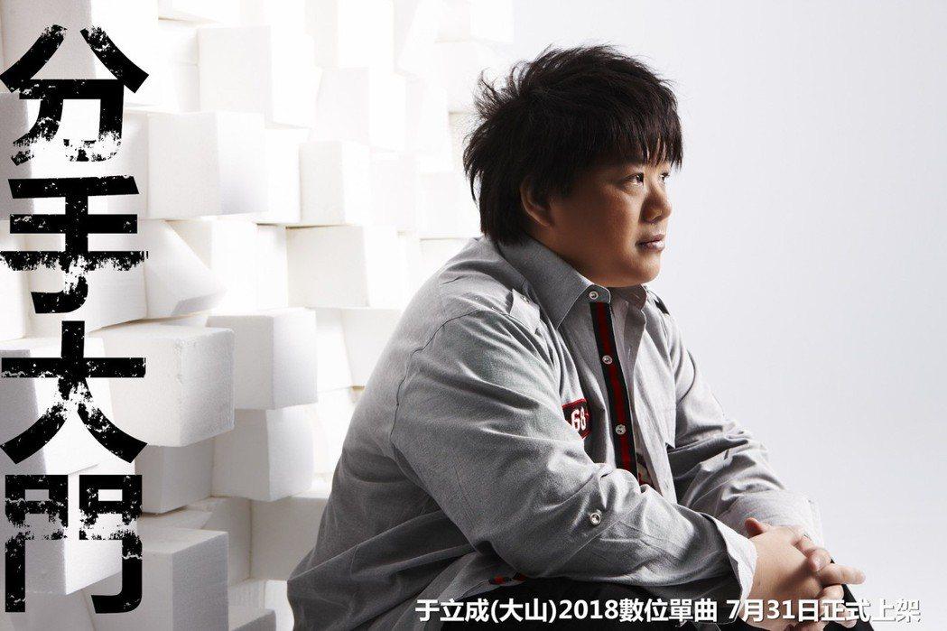 大山發行數位單曲「分手大門」。圖/鴻凱娛樂提供