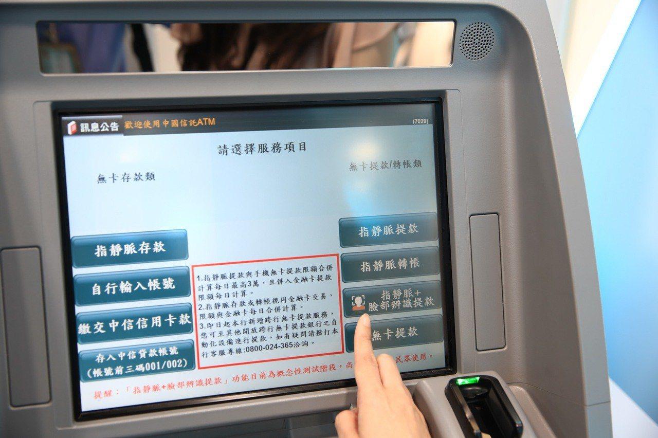 中信銀行智能「X-ATM」臉部辨識存提款功能,預計在今年底正式推出。圖/中信銀行...