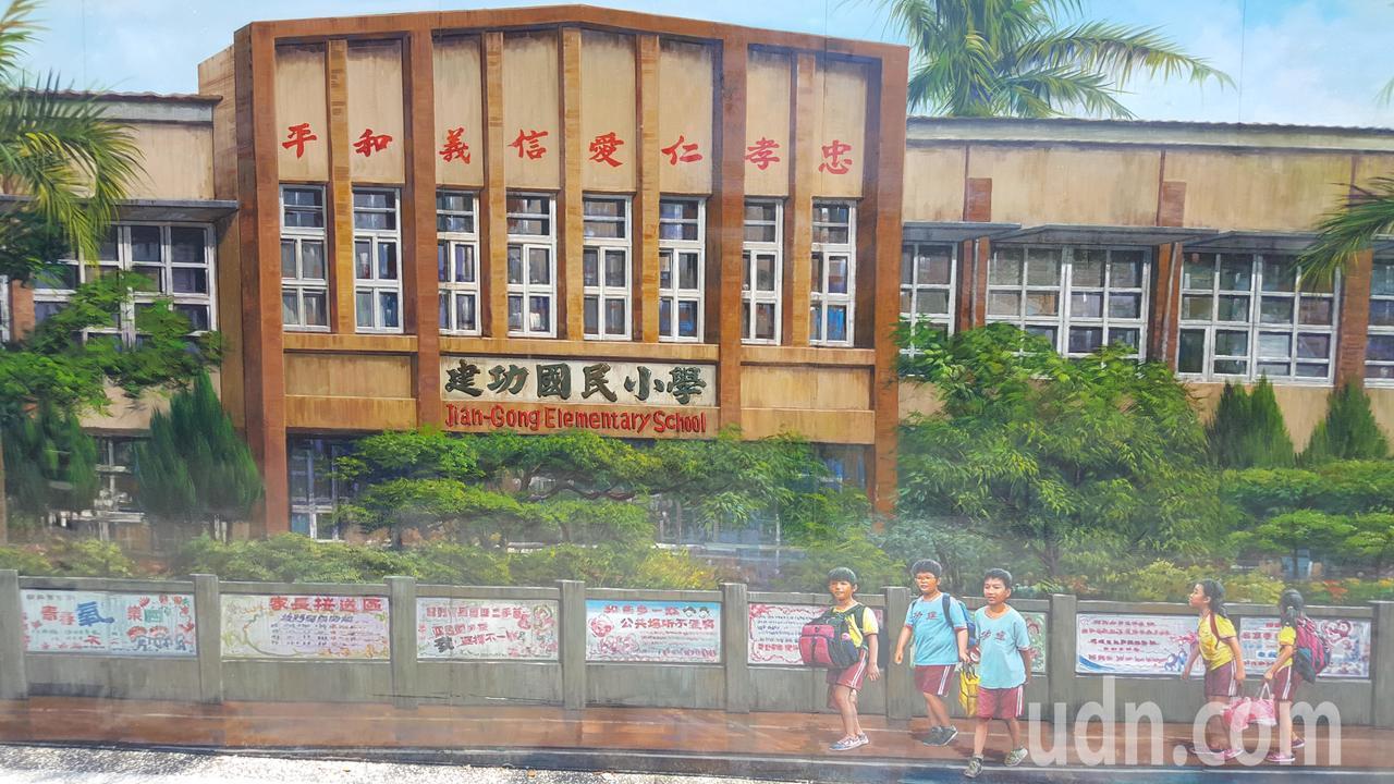 苗栗市建功國小臨中正路大門的西棟教室有50年以上歷史,暑假過後將拆除重建,校方請...
