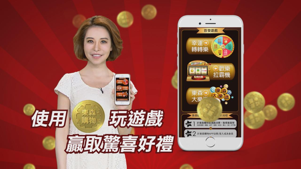 虛擬貨幣熱,東森購物今(1)日正式推出「東森幣」,消費可享10%回饋,且東森幣一...