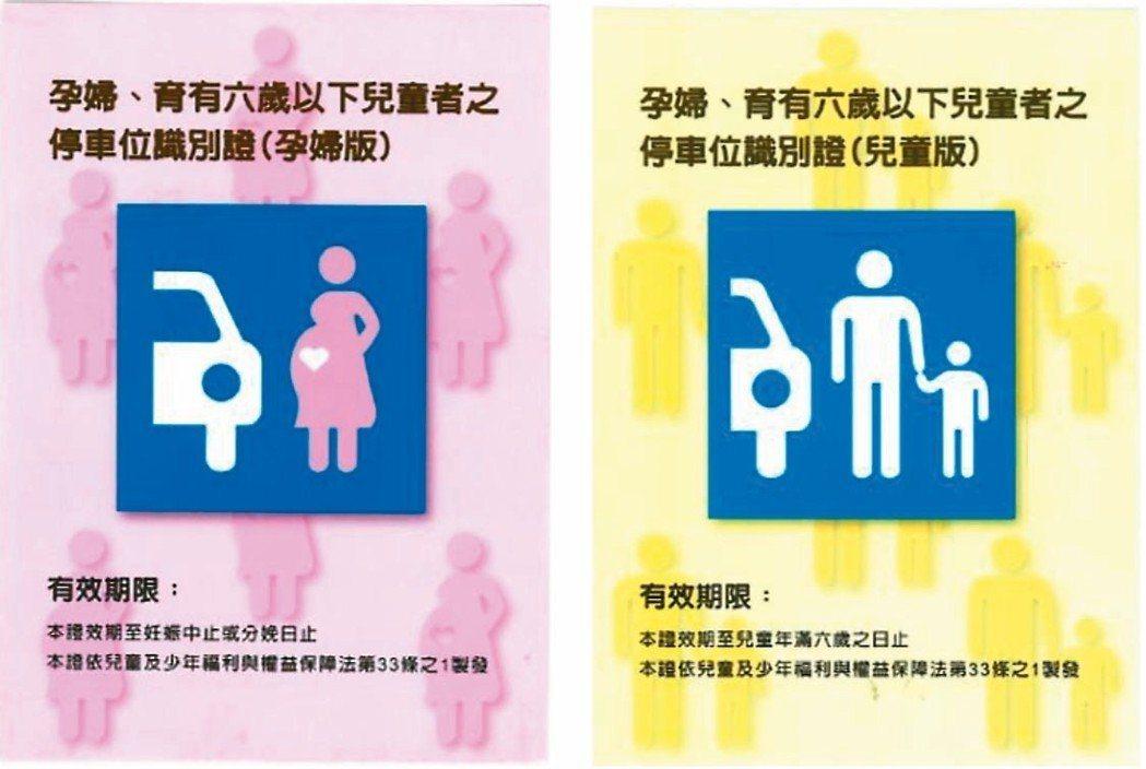桃園市政府今天起開始發放婦幼停車識別證。圖/桃園市府提供