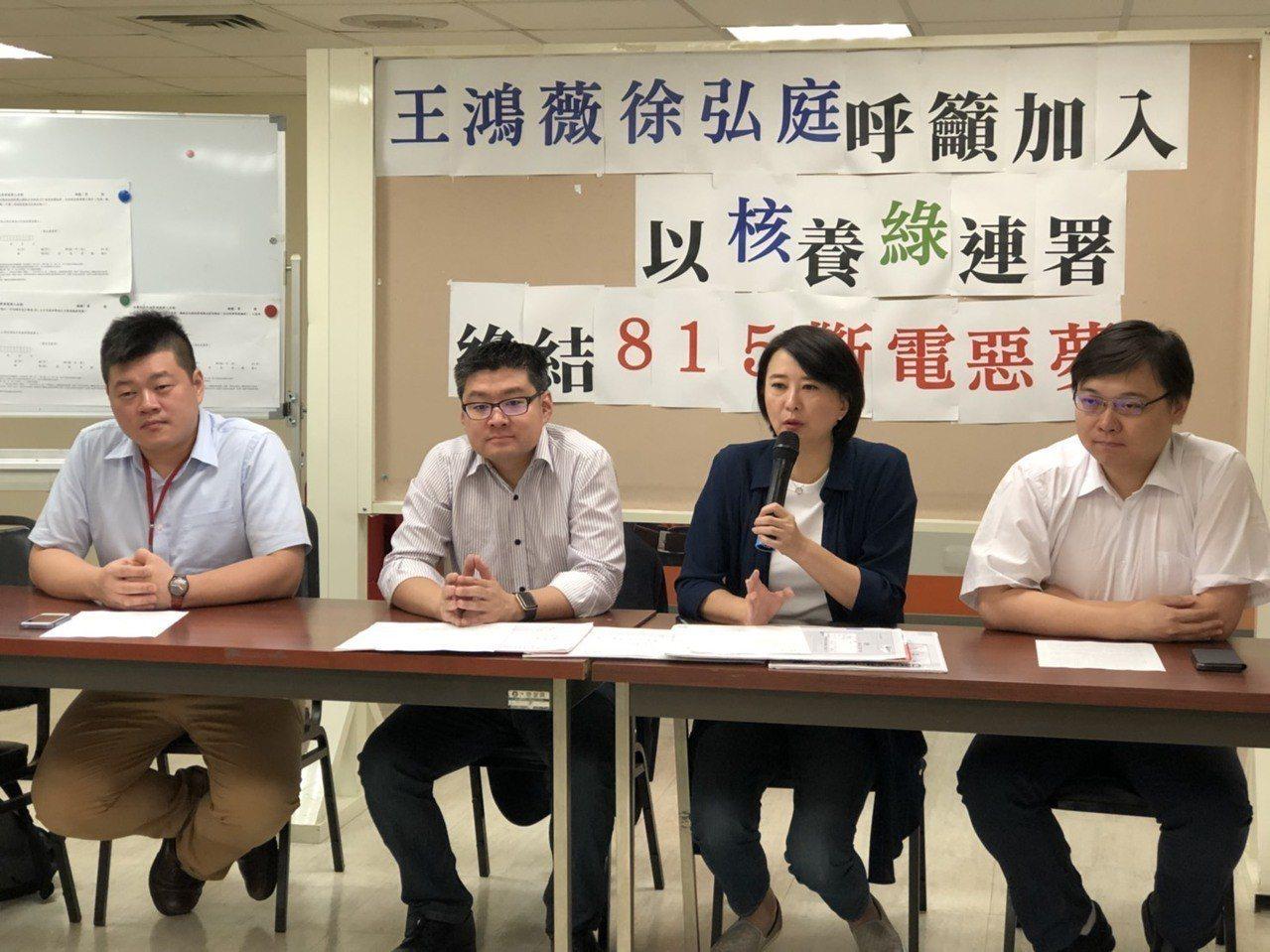 為了推動「以核養綠」公投,國民黨台北市議員王鴻薇與徐弘庭也在服務處設置連署站,即...