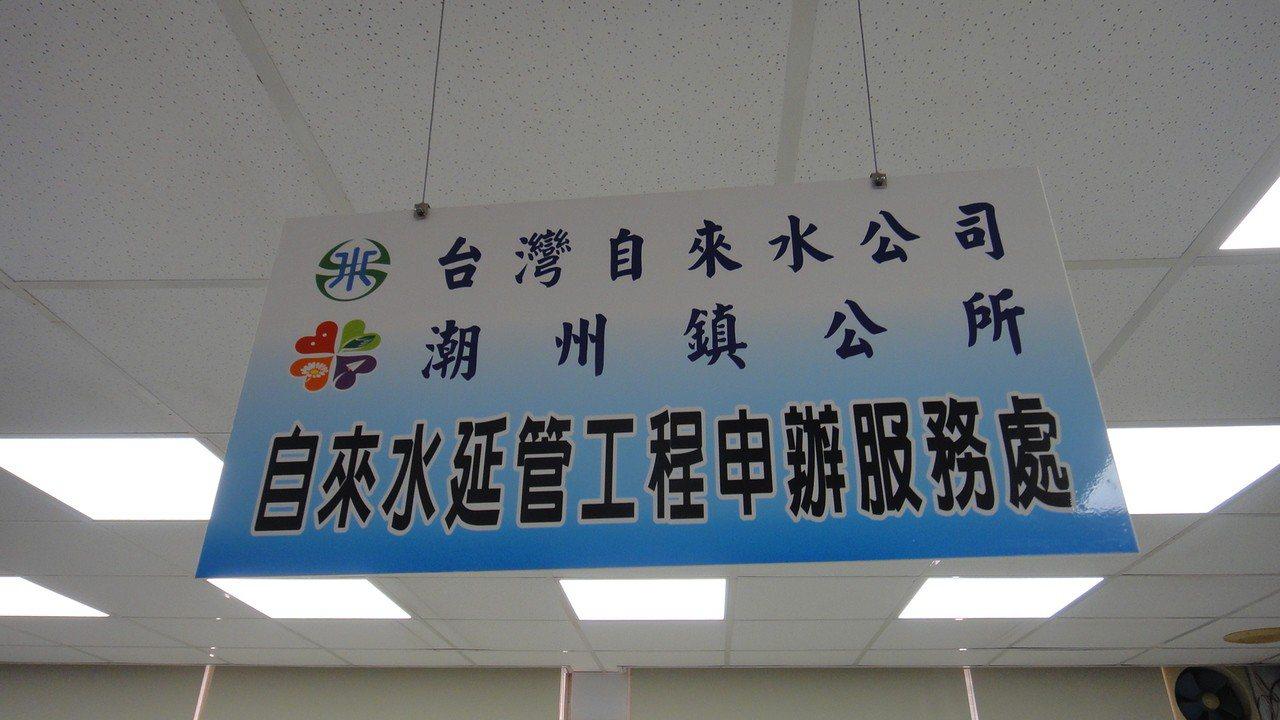 潮州鎮公所與自來水公司合作在公所一樓開設申辦櫃台,不僅提供便民服務也縮減行政流程...