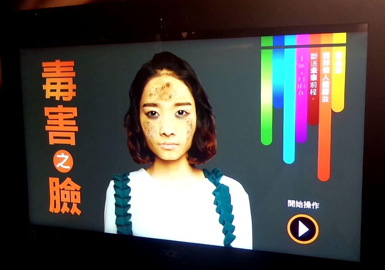 反毒巡迴車上互動影像。吸毒後的臉部。記者林保光/攝影