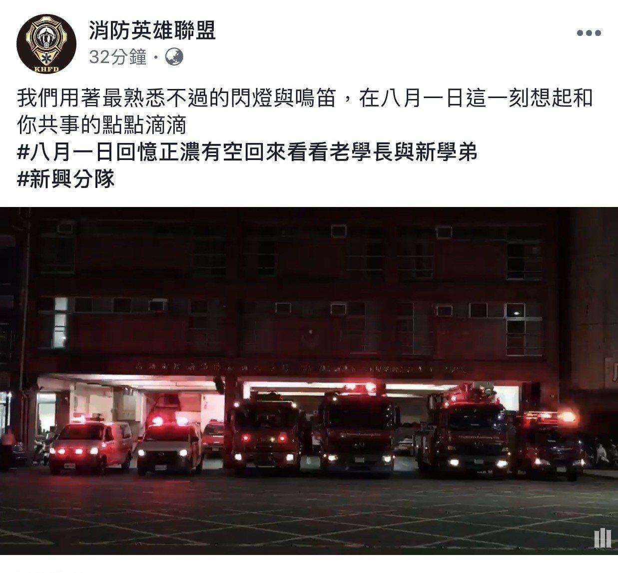 高雄氣爆4年,高市消防局新興分隊在高雄氣爆後,每年7月31日深夜11點55分,分...