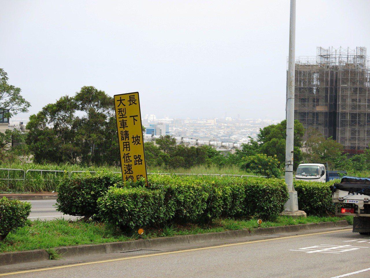 向上路下坡路段設置黃色警告牌,針對大型車提示使用低速檔。記者黑中亮/攝影