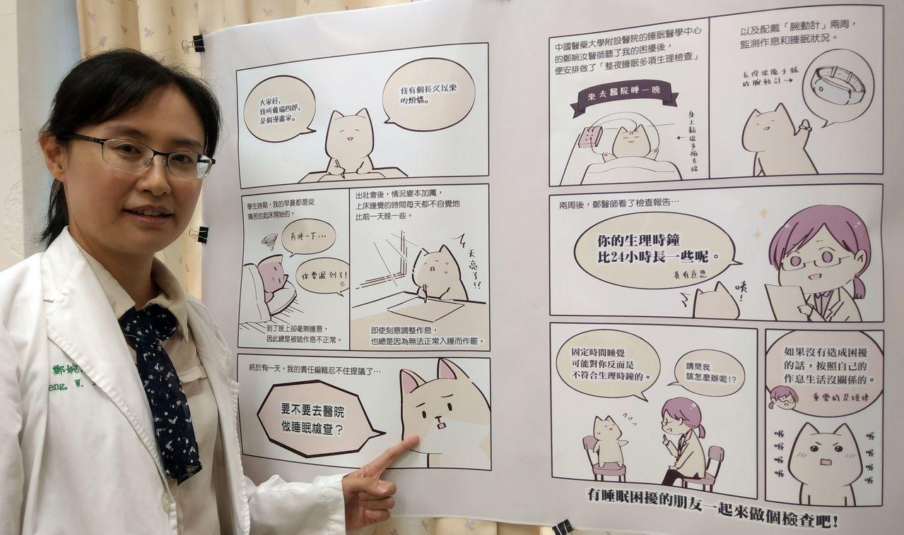 醫生鄭婉汝說明,知名漫畫家「喵四郎」以漫畫訴說病況,並提醒有睡眠困擾民眾可及早就...