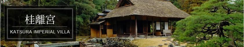 京都桂離宮在日本皇室相關建物中將首度實施收費制度。圖片翻攝宮內廳官網