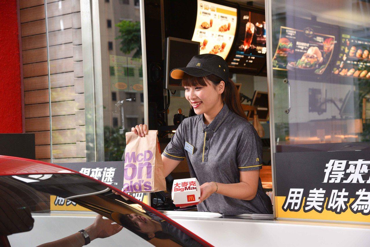 民眾至得來速消費,集滿三張「熟客券」就可免費兌換大麥克。圖/麥當勞提供