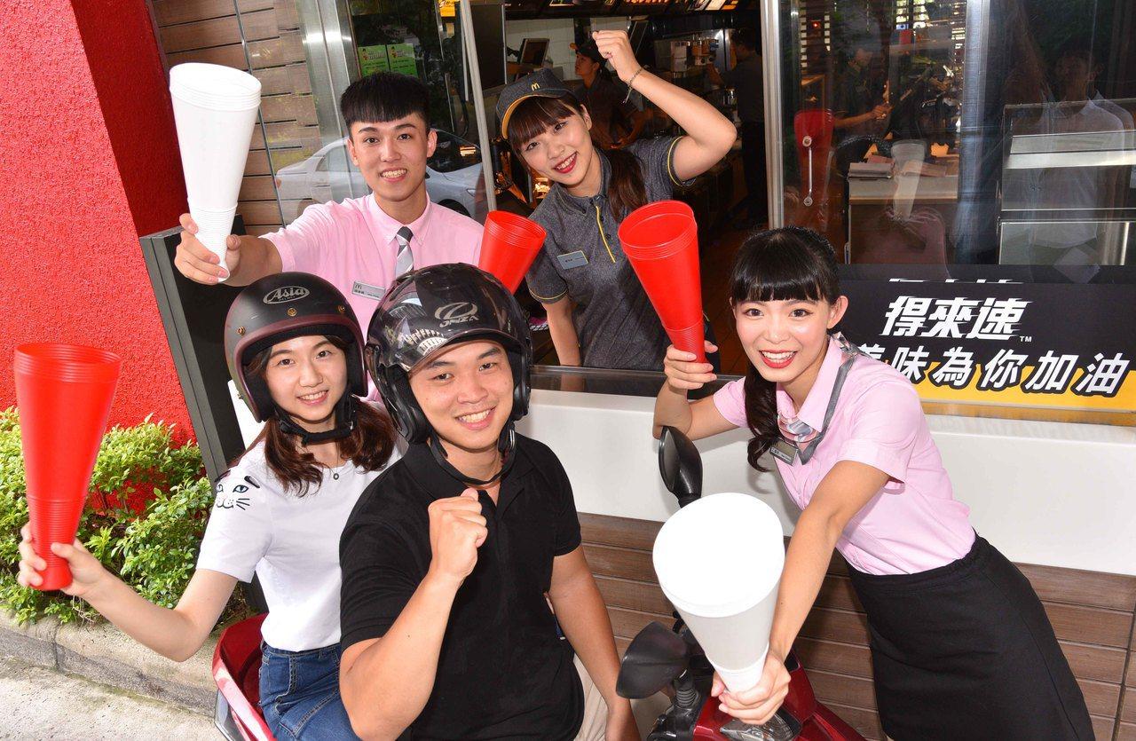 麥當勞舉辦「戴勁口號」票選活動,為戴資穎集氣加油。圖/麥當勞提供