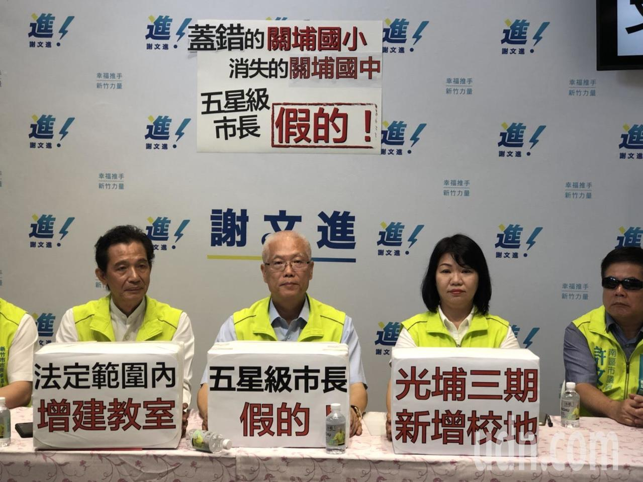 謝文進(左二)批評,關埔國小的容積率與建蔽率太低,原因出在於現任市長林智堅因過於...